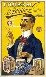 tabac russe